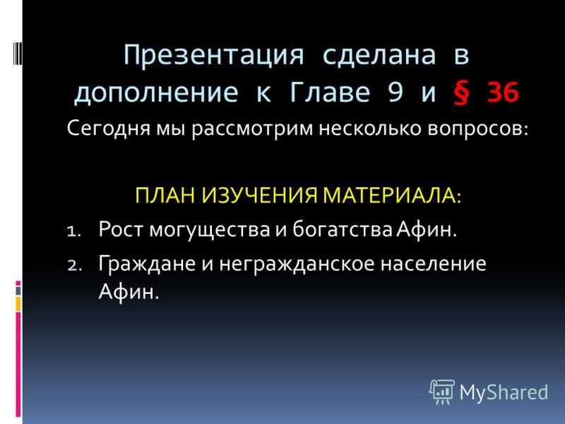 Презентацию выполнил Александр Смирнов Учитель истории и обществознания МОУ СОШ 110 г.Волгограда нажми «F5» Для просмотра нажми «F5» my-historyl.ucoz.ru