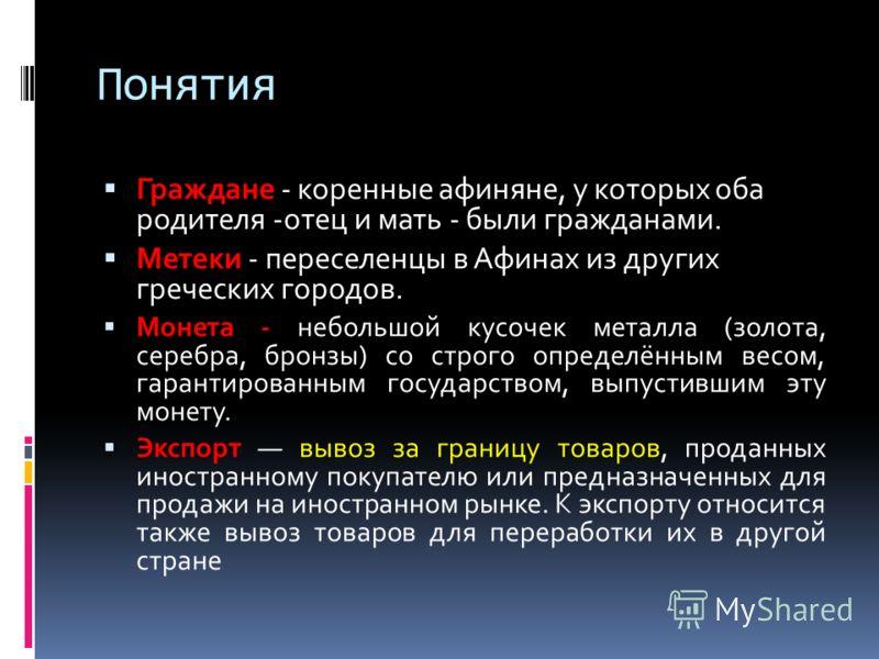Понятия Афинский морской союз (или Делосский) Афинский морской союз (или Делосский)- военный союз приморских греческих государств созданный Афинами для борьбы с персами, по инициативе Фемистокла. Пошлина Пошлина – денежный сбор за право торговли Верф