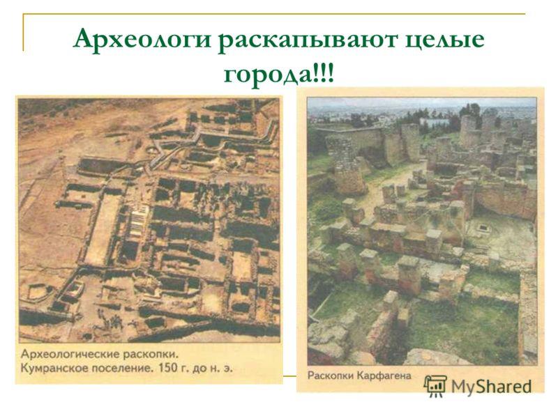 Археологи раскапывают целые города!!!