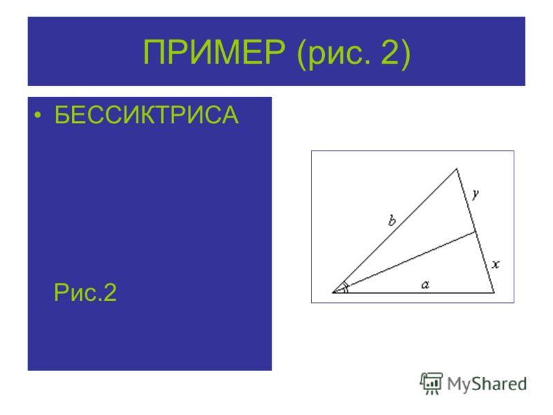 ПРИМЕР (рис. 2) БЕССИКТРИСА Рис.2