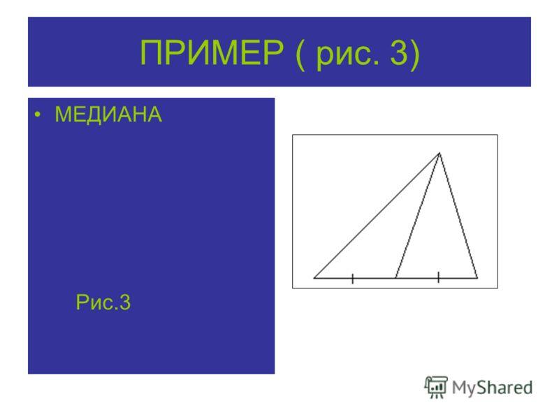 ПРИМЕР ( рис. 3) МЕДИАНА Рис.3