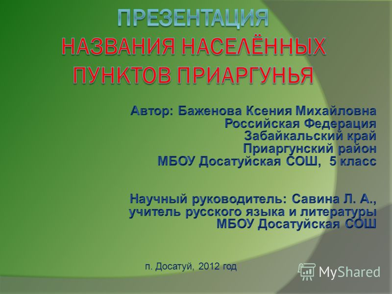 п. Досатуй, 2012 год