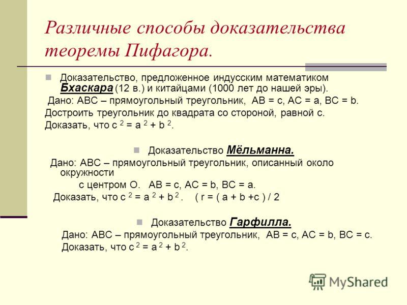 Теорема Пифагора в Китае В Древнем Китае за 1100 лет до н.э. было установлено наглядное доказательство данной теоремы, содержащееся в древнейшем китайском трактате «Чжоу-би».