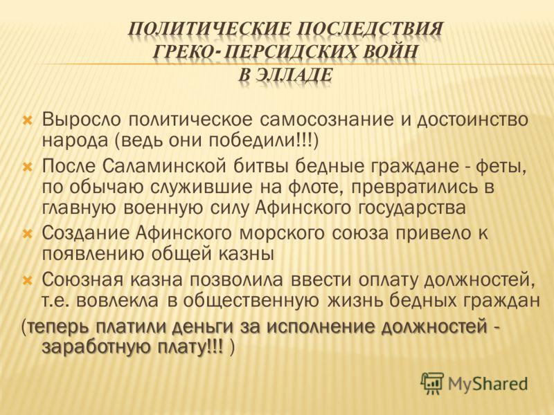 САЛАМИНСКИЙ БОЙ (480 Г. ДО Н.Э.) Фемистокл
