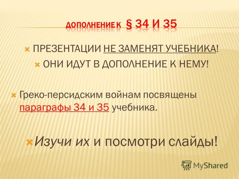 Для просмотра нажми «F5» Далее используй левую кнопку мыши my-historyl.ucoz.ru Презентацию выполнил Александр Смирнов Учитель истории и обществознания МОУ СОШ 110 г.Волгограда