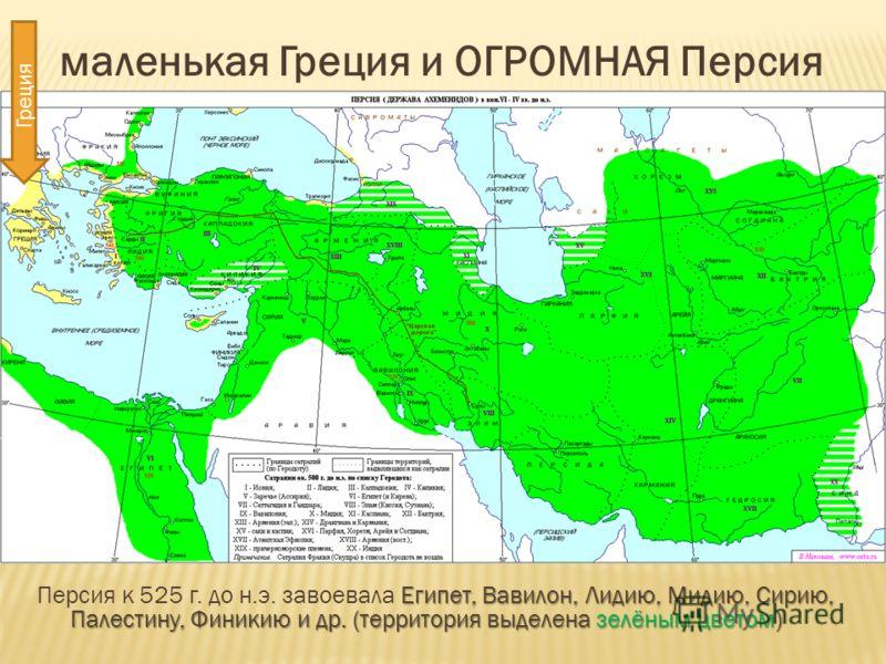 Что представляло собой государство Персия? Почему его правителя называли «царём царей»? Какие государства были завоёваны Персией на Древнем Востоке (правителями Киром, Дарием I)? Не помнишь?! Открывай карту на странице 88 учебника!!! Просмотри §19.