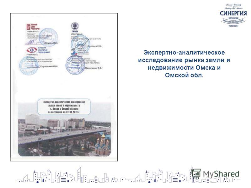 Экспертно-аналитическое исследование рынка земли и недвижимости Омска и Омской обл.
