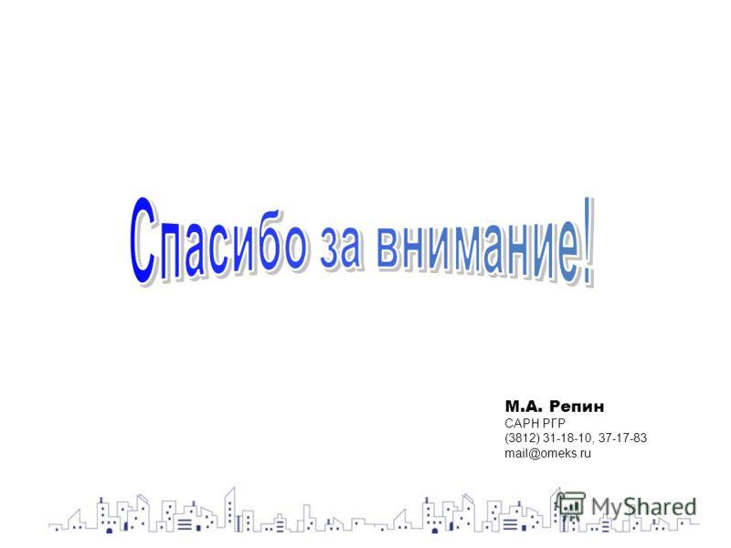 М.А. Репин САРН РГР (3812) 31-18-10, 37-17-83 mail@omeks.ru