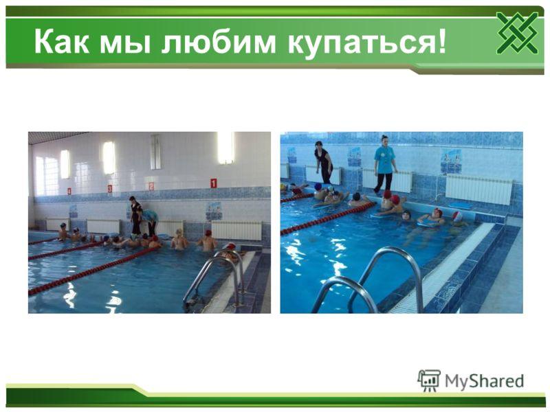 Как мы любим купаться!