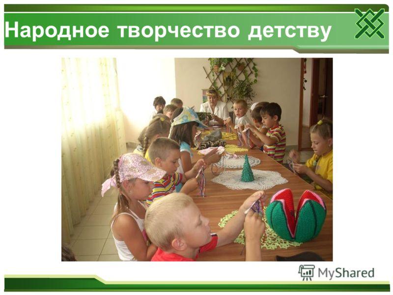 Народное творчество детству