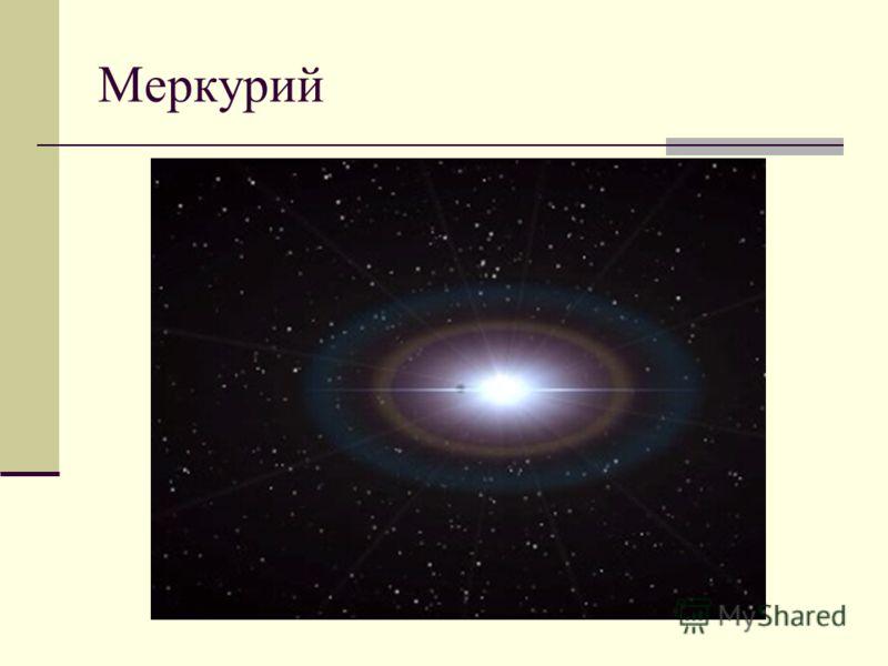 Домашнее задание Прочитать параграф 5. По выбору приготовить материал о небесных телах Солнечной системы.