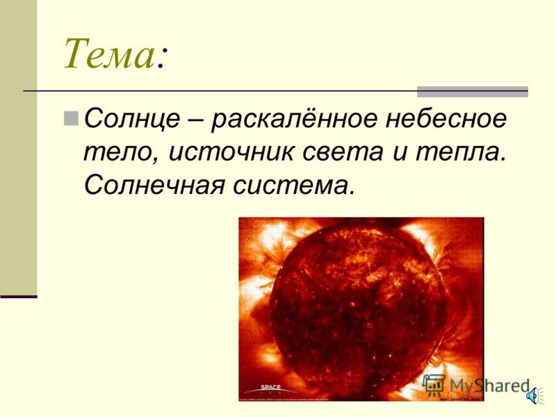 Автор презентации Сипкова Нина Семёновна