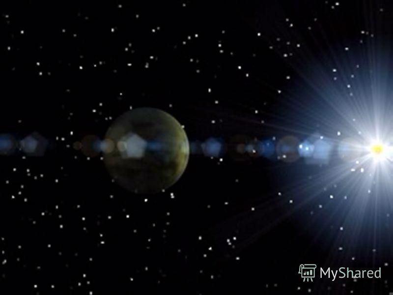 Тема: Солнце – раскалённое небесное тело, источник света и тепла. Солнечная система.