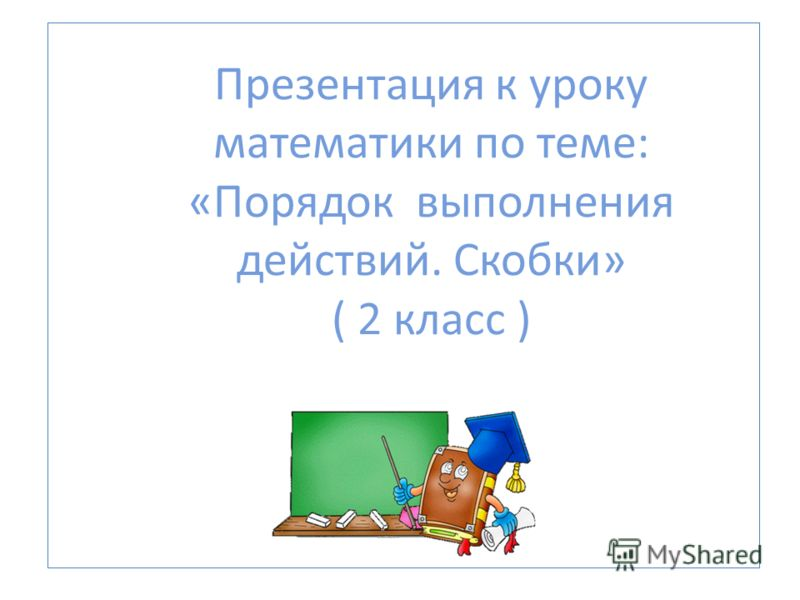 разработка урока по теме порядок выполнения действий 5 класс презентация