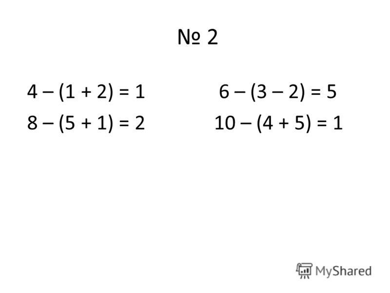 2 4 – (1 + 2) = 1 6 – (3 – 2) = 5 8 – (5 + 1) = 2 10 – (4 + 5) = 1