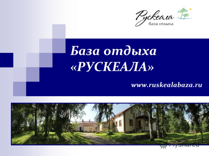 База отдыха «РУСКЕАЛА» www.ruskealabaza.ru