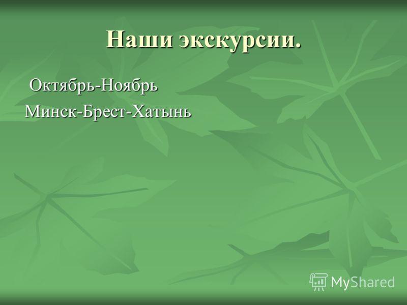 Наши экскурсии. Октябрь-Ноябрь Октябрь-НоябрьМинск-Брест-Хатынь