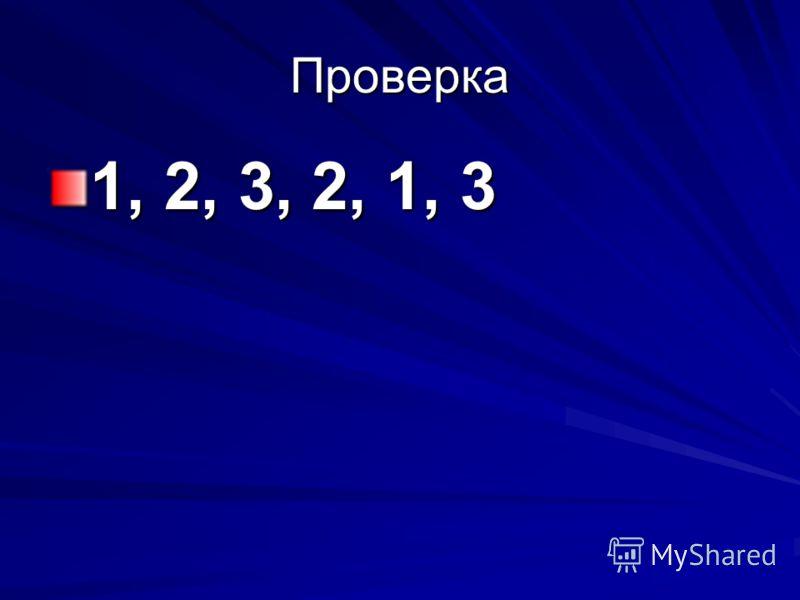 Проверка 1, 2, 3, 2, 1, 3