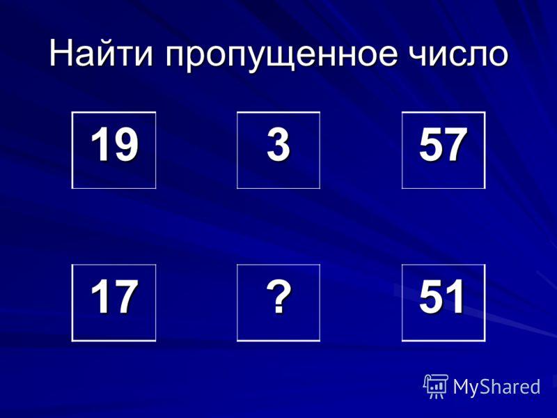 Найти пропущенное число 19357 17?51