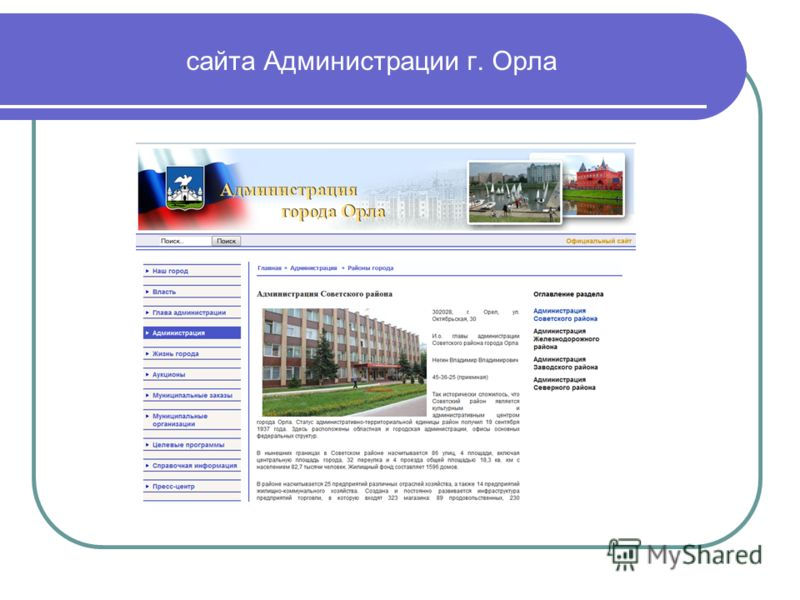 сайта Администрации г. Орла