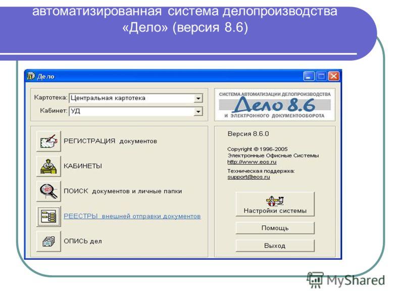 автоматизированная система делопроизводства «Дело» (версия 8.6)