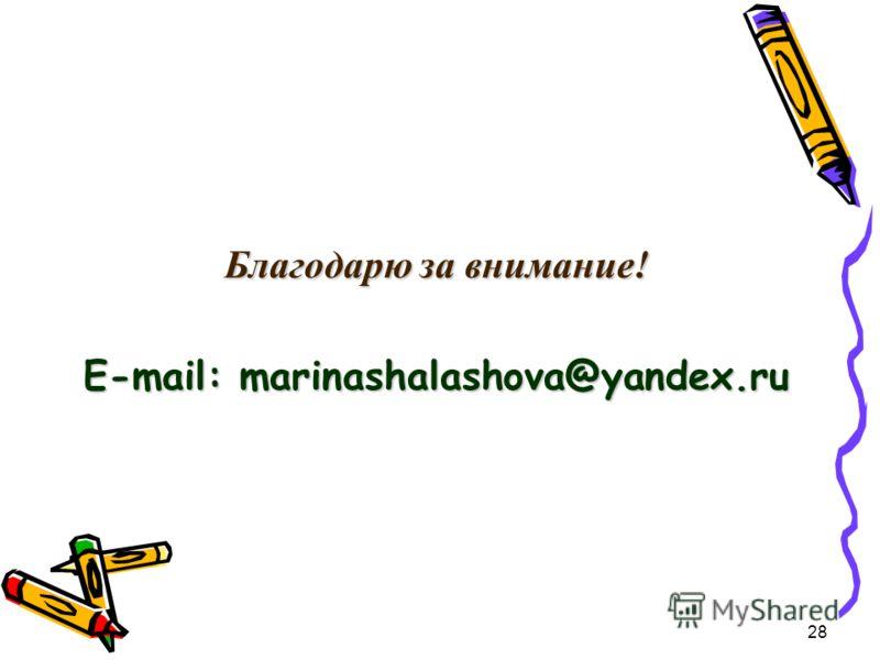 28 Благодарю за внимание! E-mail: marinashalashova@yandex.ru