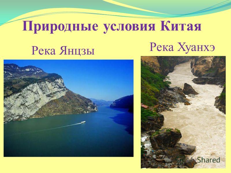 Река Янцзы Река Хуанхэ Природные условия Китая