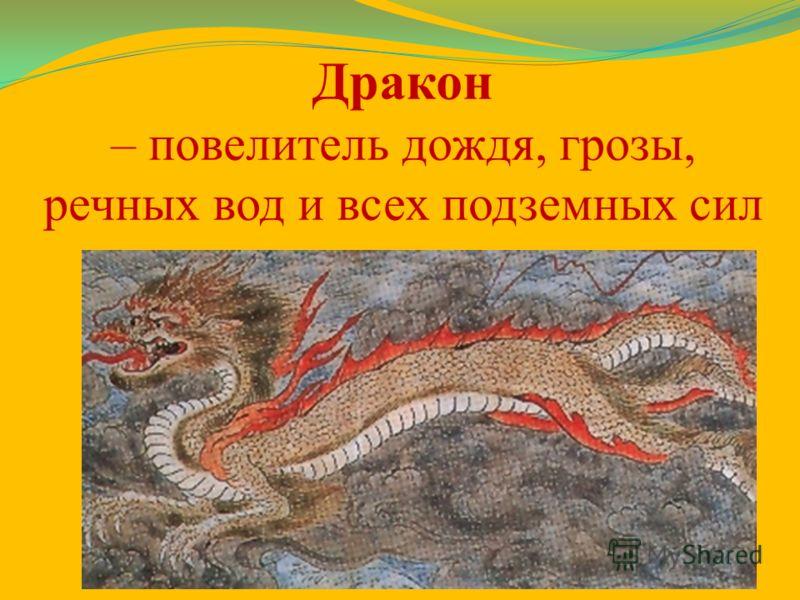 Дракон – повелитель дождя, грозы, речных вод и всех подземных сил