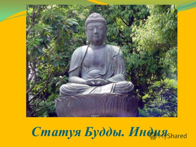 Статуя Будды. Индия