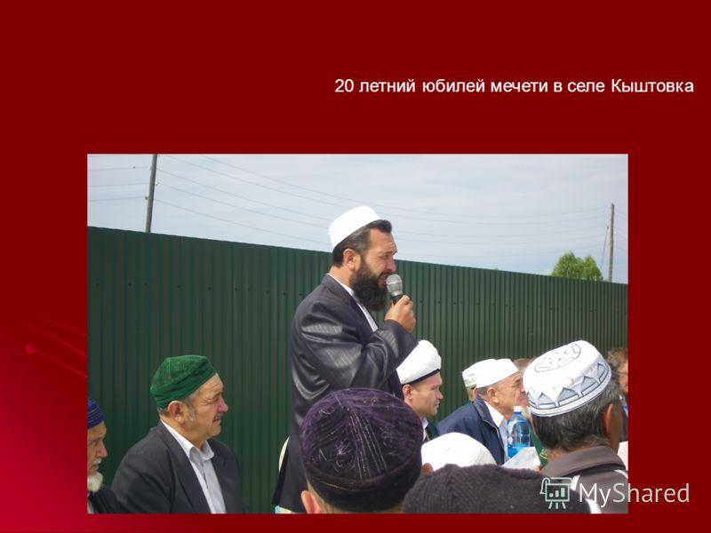 20 летний юбилей мечети в селе Кыштовка
