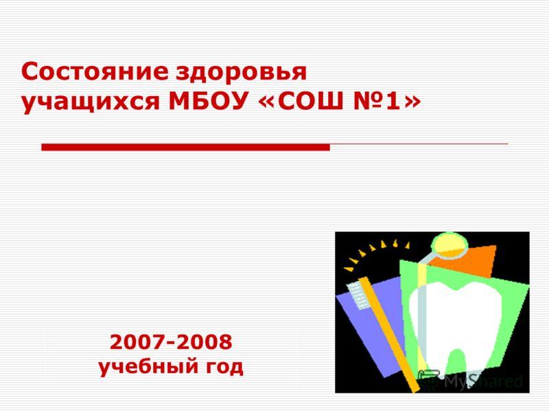 Состояние здоровья учащихся МБОУ «СОШ 1» 2007-2008 учебный год