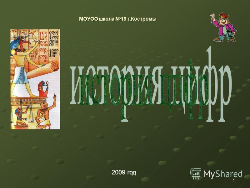 МОУОО школа 19 г.Костромы 1 2009 год