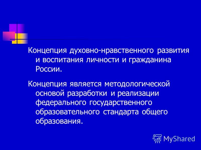 Концепция духовно-нравственного развития и воспитания личности и гражданина России. Концепция является методологической основой разработки и реализации федерального государственного образовательного стандарта общего образования.