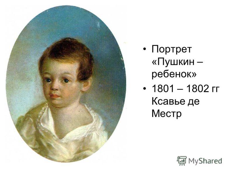 Портрет «Пушкин – ребенок» 1801 – 1802 гг Ксавье де Местр