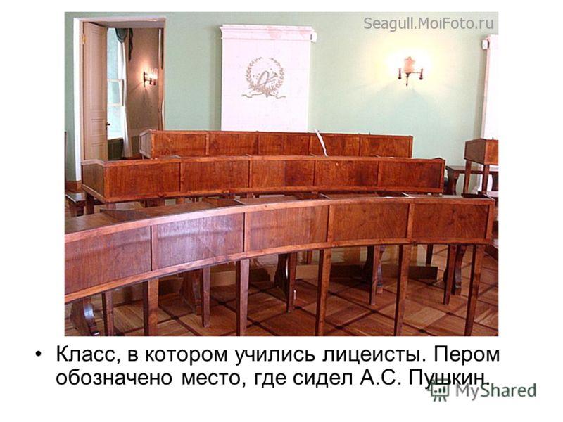 Класс, в котором учились лицеисты. Пером обозначено место, где сидел А.С. Пушкин.