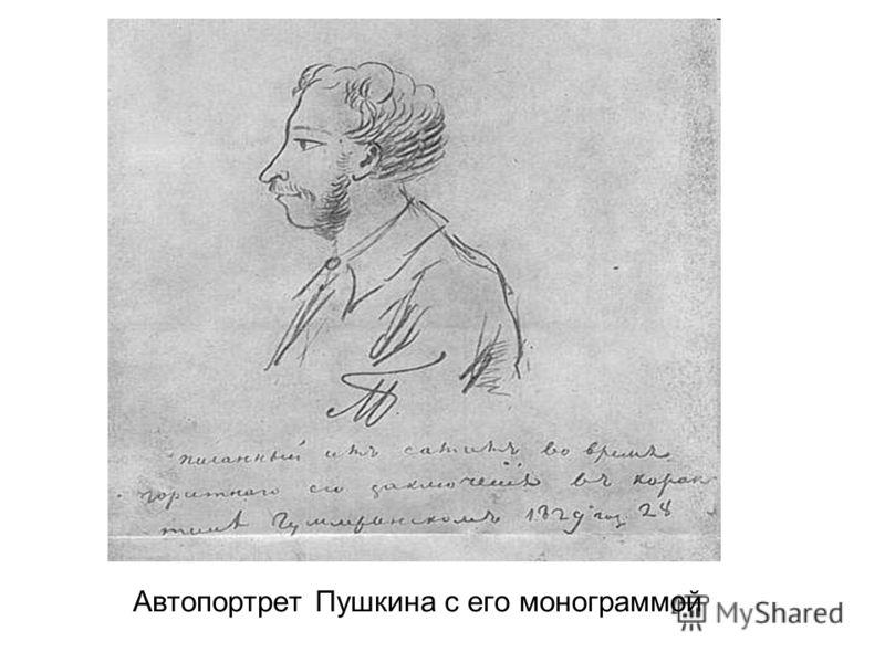 Автопортрет Пушкина с его монограммой