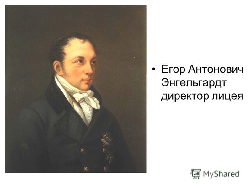 Егор Антонович Энгельгардт директор лицея