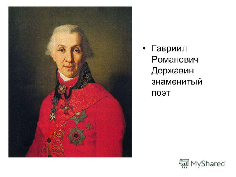 Гавриил Романович Державин знаменитый поэт