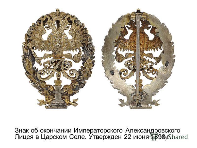 Знак об окончании Императорского Александровского Лицея в Царском Селе. Утвержден 22 июня 1898 г..