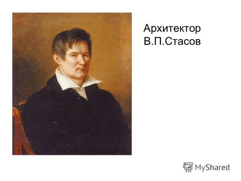 Архитектор В.П.Стасов