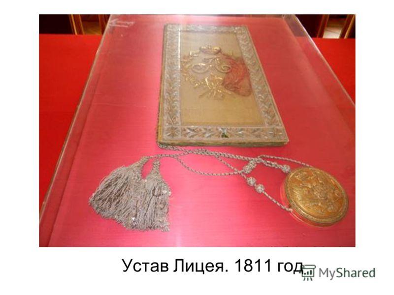 Устав Лицея. 1811 год