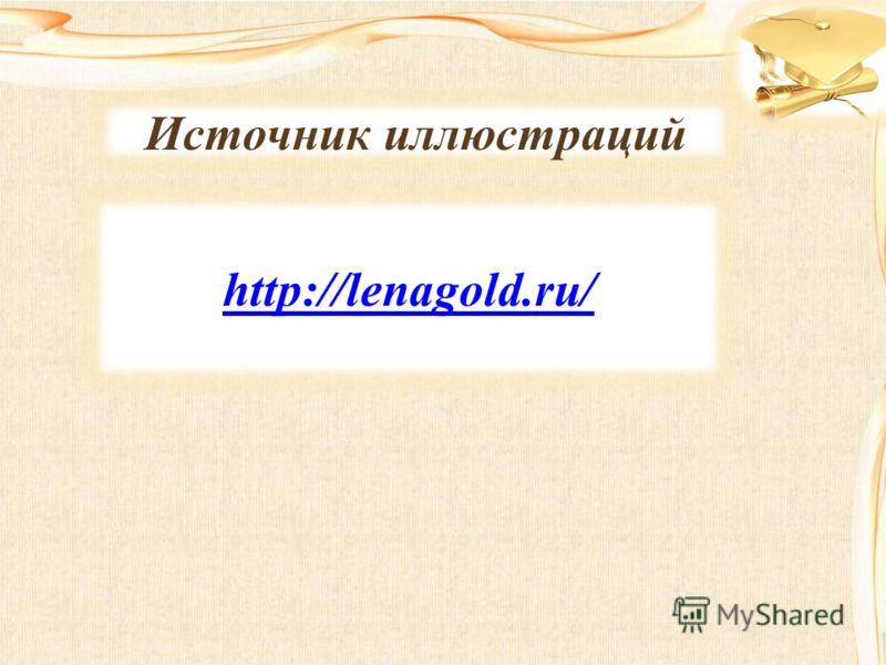 Источник иллюстраций http://lenagold.ru/