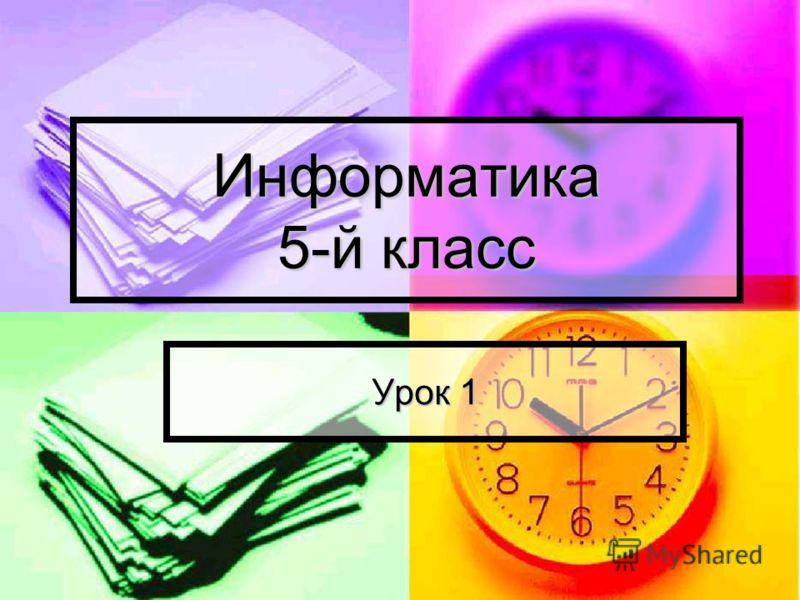 Информатика 5 й класс урок 1 эпиграф
