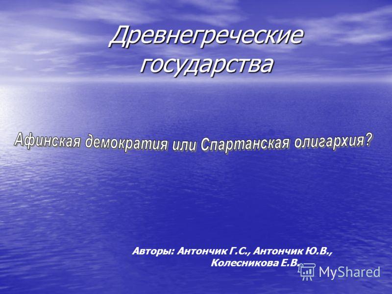 Древнегреческие государства Авторы: Антончик Г.С., Антончик Ю.В., Колесникова Е.В.