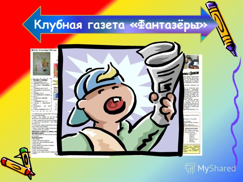 Клубная газета «Фантазёры»