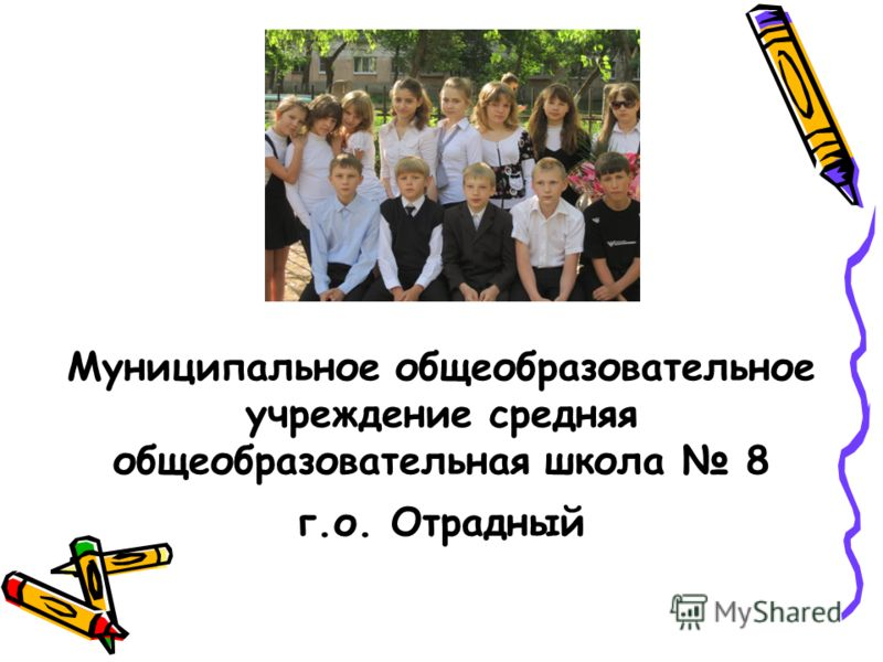 Муниципальное общеобразовательное учреждение средняя общеобразовательная школа 8 г.о. Отрадный
