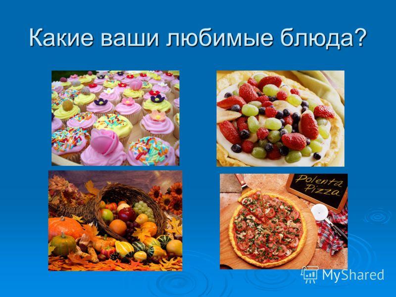Какие ваши любимые блюда?
