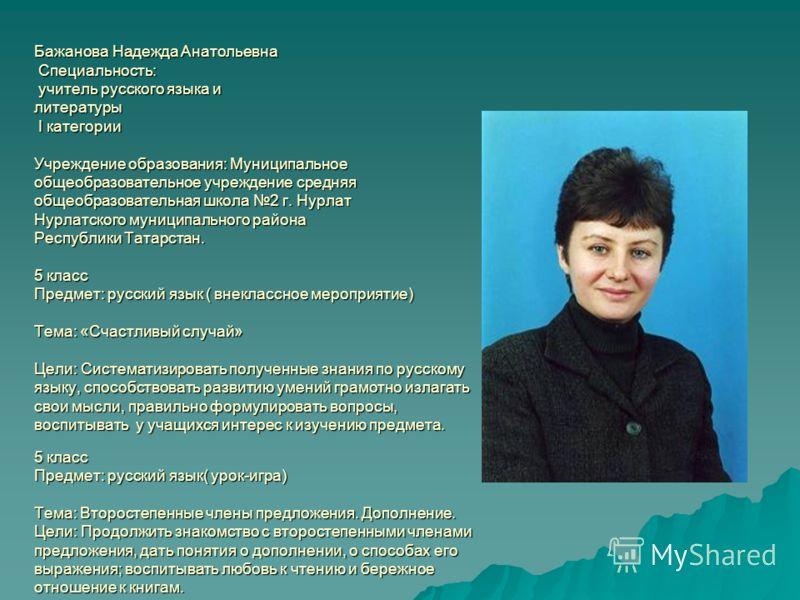 знакомство в татарстане г нурлат