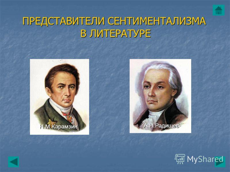 ПРЕДСТАВИТЕЛИ СЕНТИМЕНТАЛИЗМА В ЛИТЕРАТУРЕ Н.М.Карамзин А.Н.Радищев