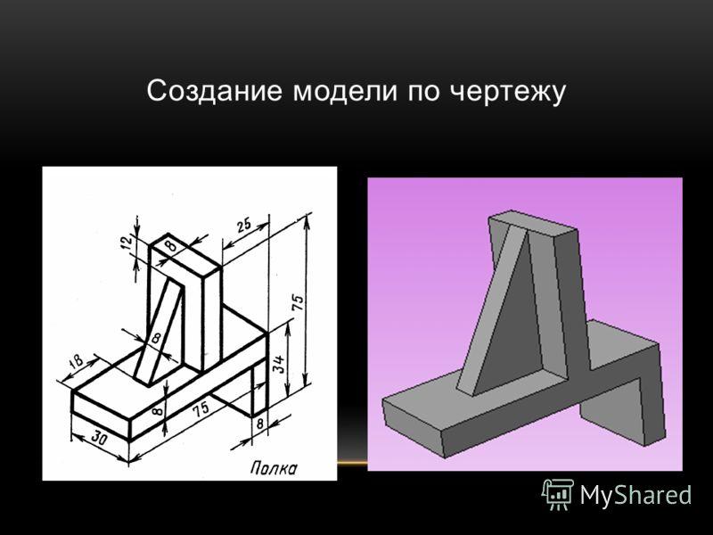 Создание модели по чертежу